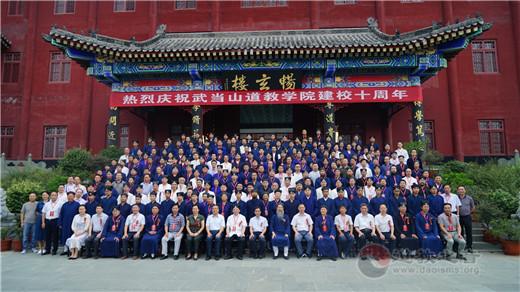 武当山道教学院建校十周年庆祝大会暨2018年秋季开学典礼