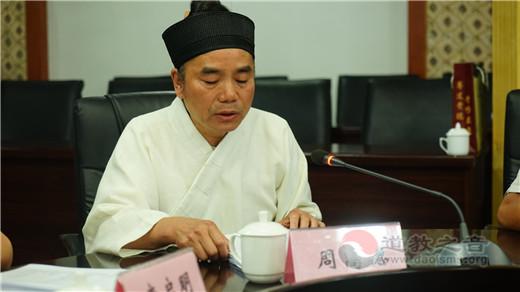 2018全国道教院校工作会议在湖北省丹江口召开