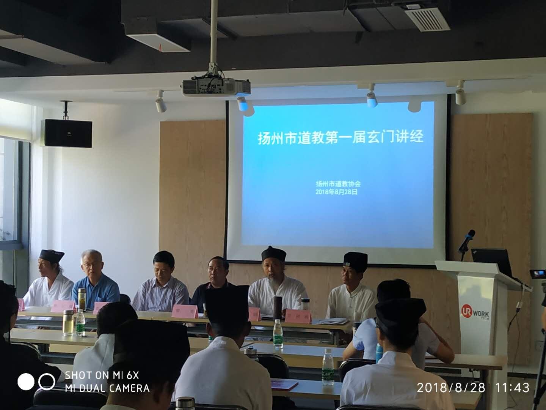 """扬州市道协举办第一届""""玄门讲经""""活动"""
