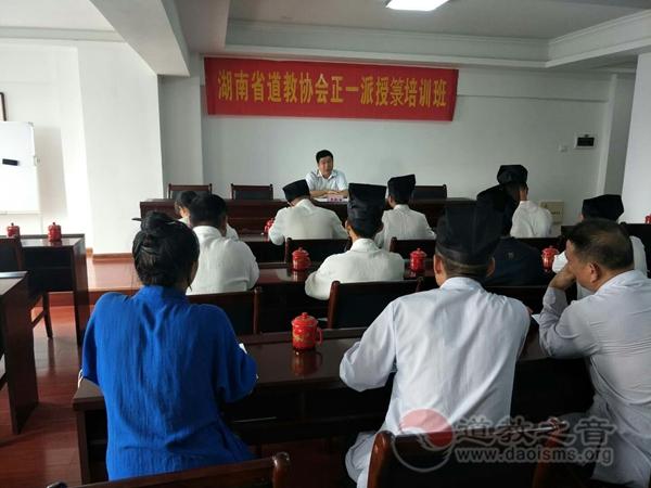 湖南省道协举办2018(戊戌)年正一派初授箓培训班