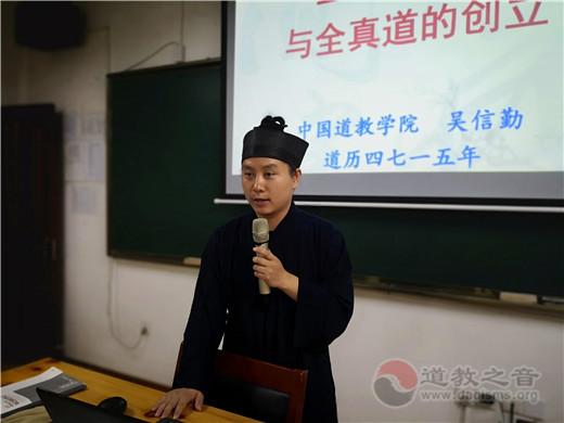 中国道教学院2016级研究生到浙江道教学院实习