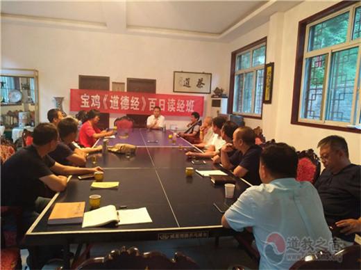 陕西省宝鸡《道德经》百日读经班在大散关开展游学览古活动