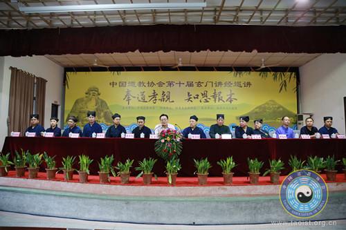 中国道教协会第十届玄门讲经宣讲团到福建石竹山道院巡回讲经