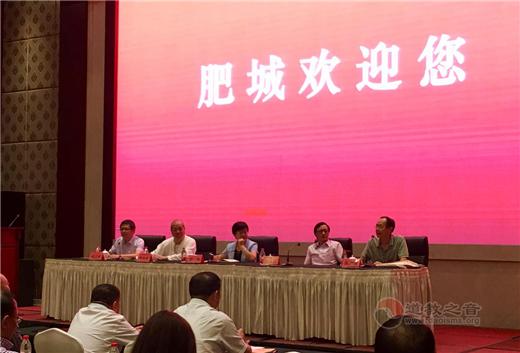 全真道丹道与养生国际学术研讨会在山东肥城召开