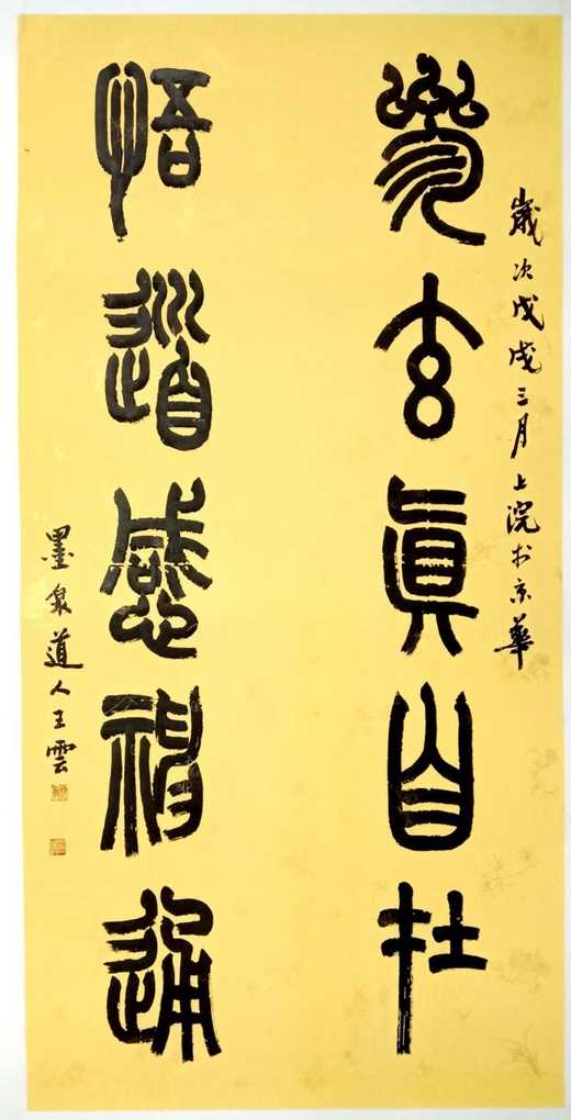 中国崂山道家书画院——道长书画艺术展于开幕