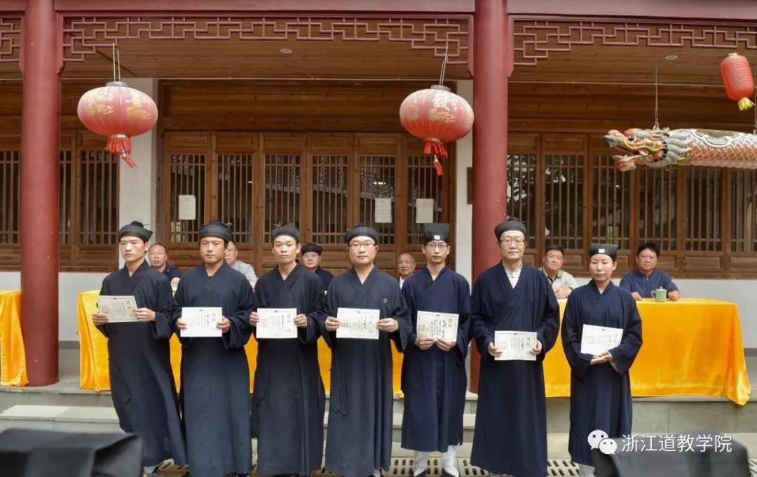 浙江道教学院举行戊戌年(2018)秋季开学典礼