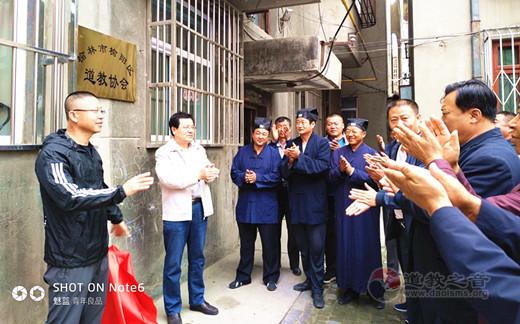 陕西榆阳区道协举行办公场所揭牌暨会长扩大会议