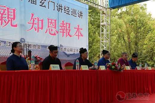 中国道协第十届玄门讲经巡讲活动在龙虎山天师府举行