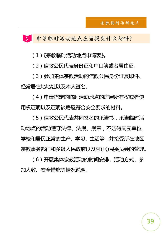 新修订《宗教事务条例》宣传手册