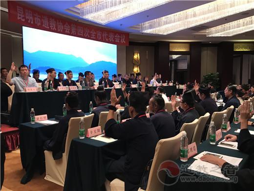 云南省昆明市道教协会第四次全市代表会议顺利召开