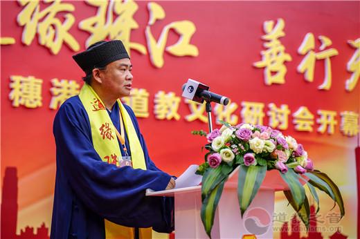 广州市白金会会长潘志贤道长发表欢迎辞