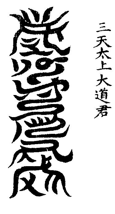 洞玄灵宝五岳古本真形图