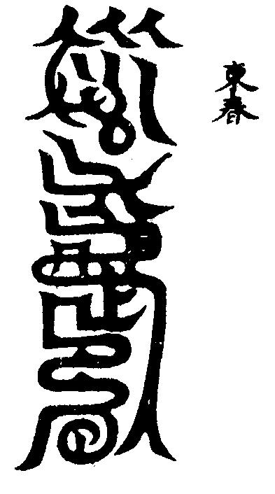 洞玄靈寶五岳古本真形圖