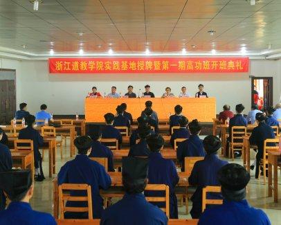 浙江道教学院首期