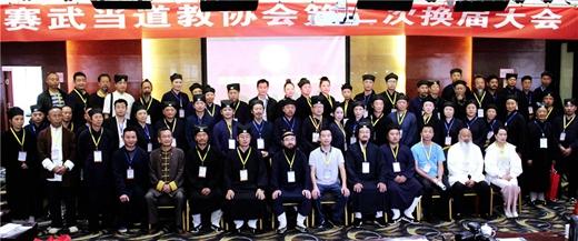 湖北省十堰市赛武当道协第二次代表会议召开