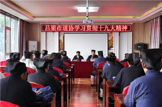 吕梁市道教协会举行一届九次理事(扩大)会议