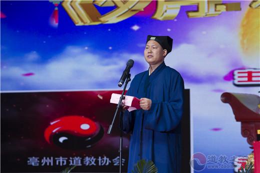 戊戌秋分拜月暨《夕月.太古清音》雅集在安徽省涡阳天静宫举行
