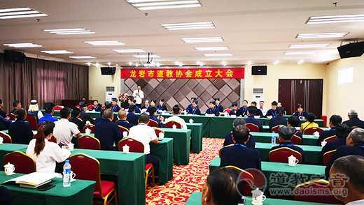 福建省龙岩市道教协会召开第一次代表大会