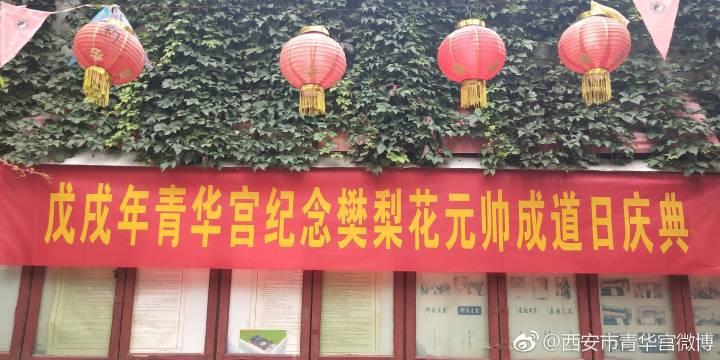 樊梨花元帅成道日庆祝活动在青华宫隆重举行_道教-元帅-道观-青华-法事