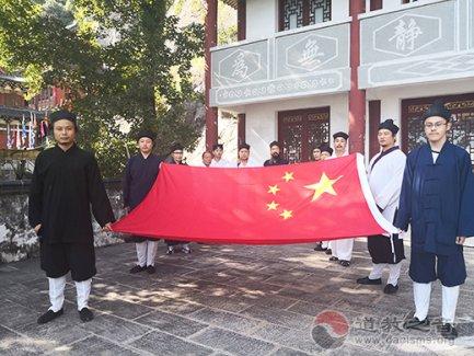溫州市東蒙山天然道觀迎國慶升國旗儀式