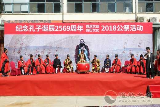 河北省道教协会参与发起纪念孔子诞辰2569周年活动_河北省-中华-礼乐-传承-孔子