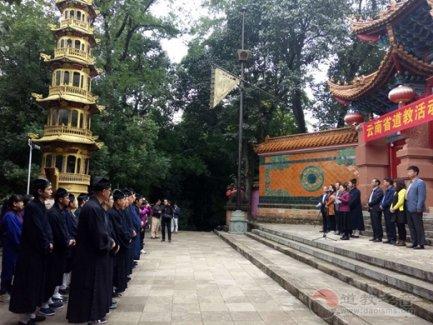 云南省道教場所掛牌啟動儀式在昆明龍泉觀舉行