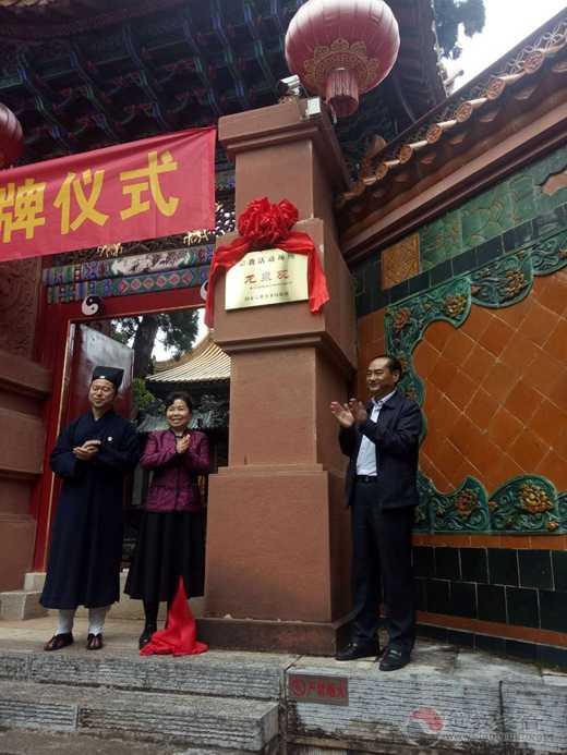 云南省道教场所挂牌启动仪式在昆明龙泉观举行