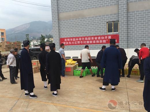 """云南省道教协会开展2018年""""宗教慈善周""""活动"""