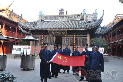 上海市钦赐仰殿道观举行升国旗仪式