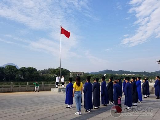 龙虎山道协举行升国旗仪式庆贺伟大祖国六十九岁华诞
