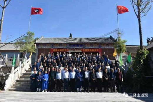南阳市道教协会在三贤山道观举行庆国庆升国旗仪式