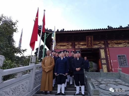 葛仙山寺观举行国庆升国旗,喜迎建国69周年