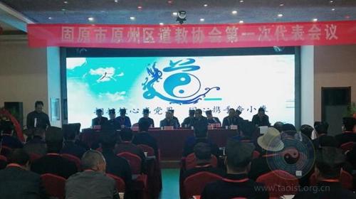 宁夏固原市原州区道教协会成立