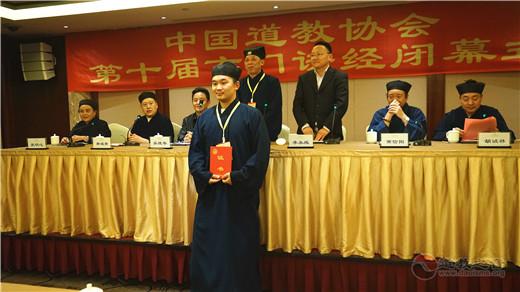 中國道教協會第十屆玄門講經活動圓滿落幕