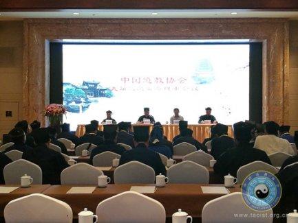 中国道教协会九届三次常务理事会议在青城山召开
