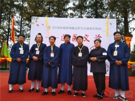 中国道协组织道医团参加2018戊戌年成都青城山罗天大醮