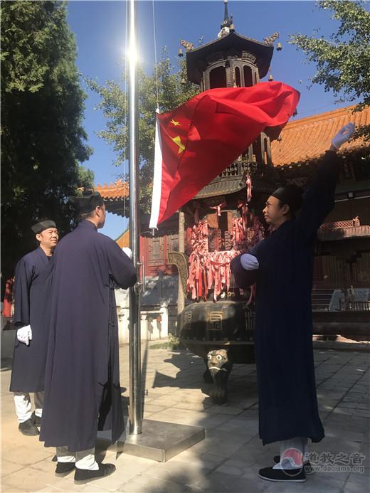 """山东省济南市道教界举行升国旗暨""""四进""""活动启动仪式"""