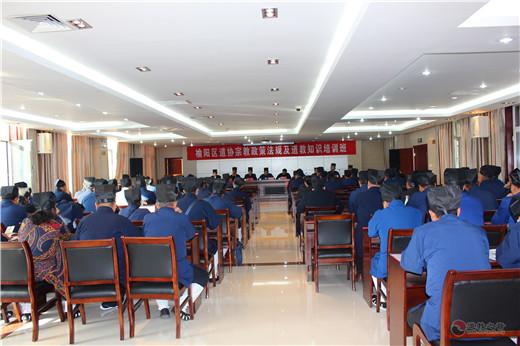 陕西榆林榆阳道协举办宗教政策法规及道教知识培训班