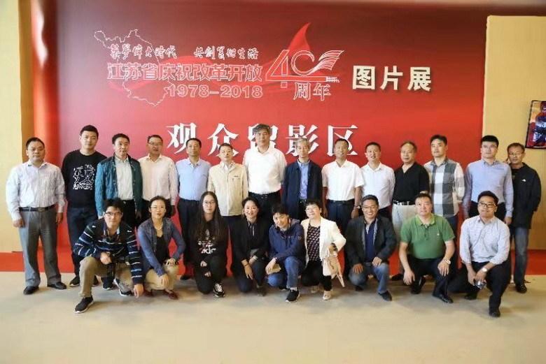 江苏省宗教局组织宗教界人士观看江苏省庆祝改革开放40周年图片展