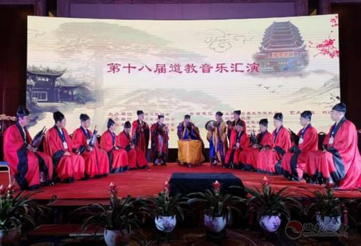 河北省道教太平道乐团参加第十八届道教音乐汇演