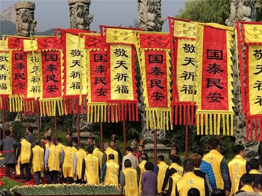 """""""2018海峡两岸暨全球华人敬天祈福""""仪式在泰山举行"""