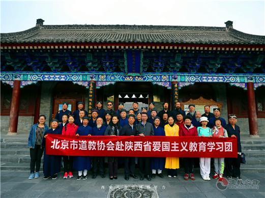 北京道协赴陕西省爱国主义教育学习团一行参访西安八仙宫