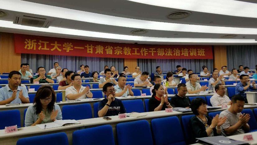 甘肃省宗教事务局成功举办2018年全省宗教工作干部法治培训班