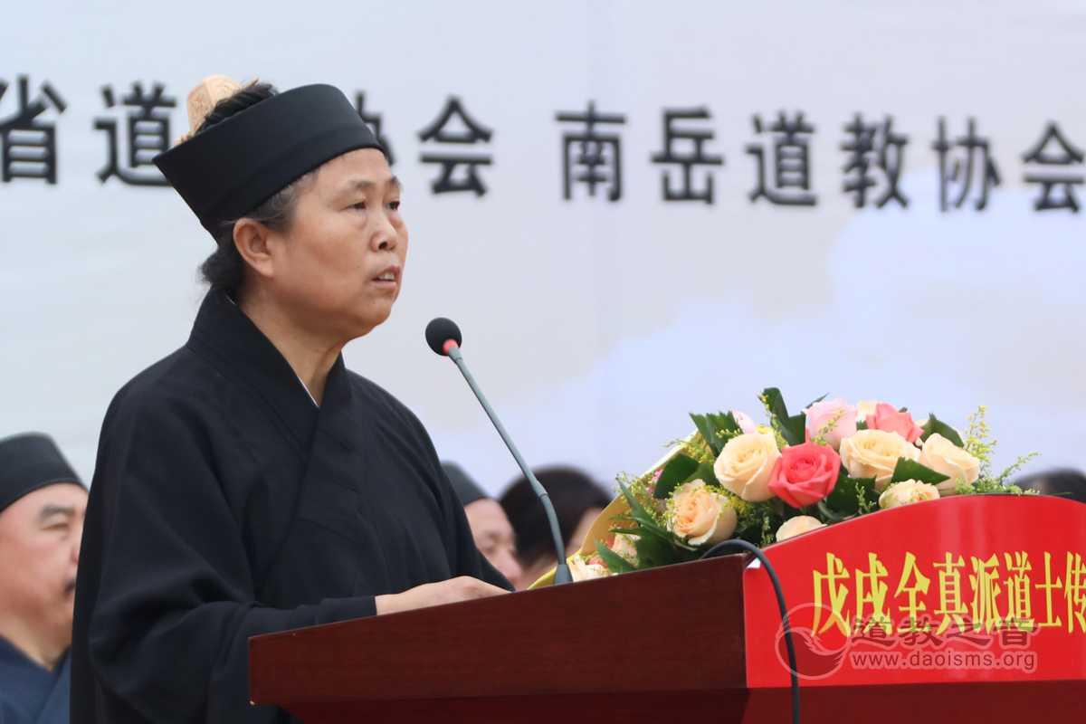 黄至安方丈在2018年中国道教全真派传戒典礼上的致词