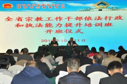陕西省宗教局举办全省宗教工作干部依法行政和提升执法能力培训班