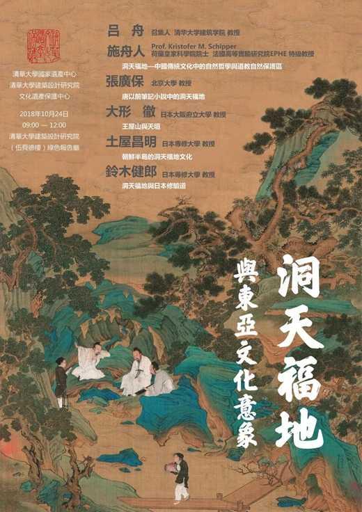 洞天福地与东亚文化意象工作会议将在清华大学建筑设计研究院举办