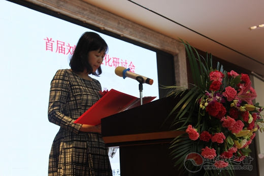 首届刘一明文化研讨会在兰州榆中开幕