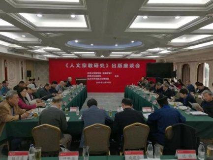 《人文宗教研究》出版座談會在北京大學舉行