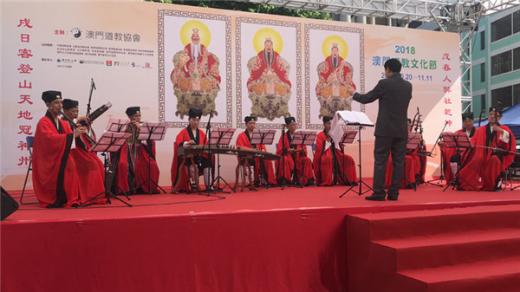 安徽省齐云山玄天太素宫法务团、涡阳天静和韵道乐团参加澳门道教文化节