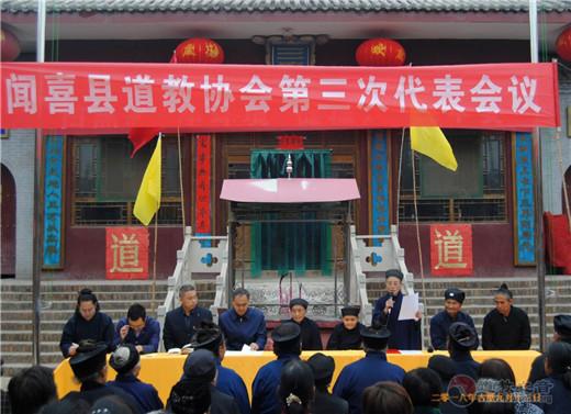 山西省闻喜县道教协会成功召开第三届代表大会